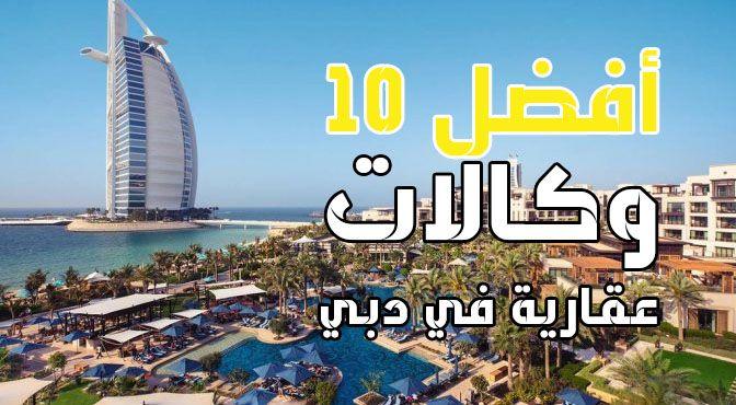 أفضل شركات الاستثمار العقاري في دبي 2020 Estate Agency Real Estate Agency Property Development