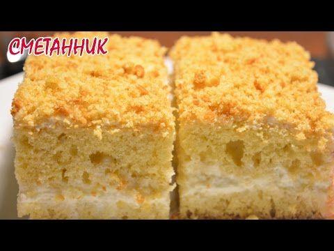 Сметанник рецепт - Фото видео рецепт от Кабачка
