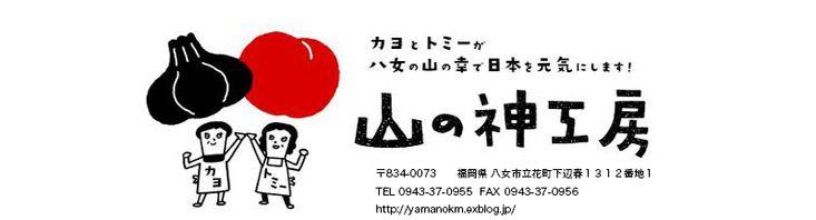 福岡 八女 黒にんにく 梅をつくっている山の神工房 トミーとカヨが日本を元気にします