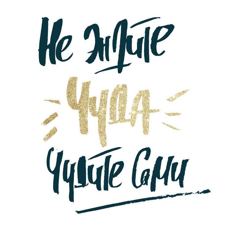 Не ждите чуда чудите сами)  #ruslettering #calligraphy #calligritype #type #handlettering #lettering #леттеринг #handtype #handmadefont #font #instaart #каллиграфия #brushcalligraphy #vscocam #typography #illustration #moderncalligraphy #drawing #alyamsk_art