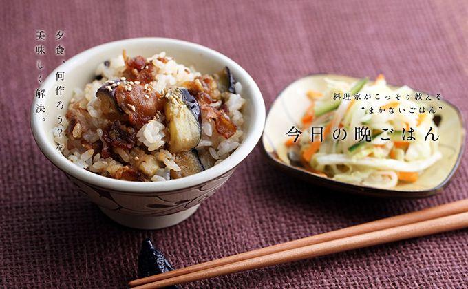 豚肉とナスの混ぜご飯と千切り野菜の酢漬けのレシピ・作り方 | 暮らし上手