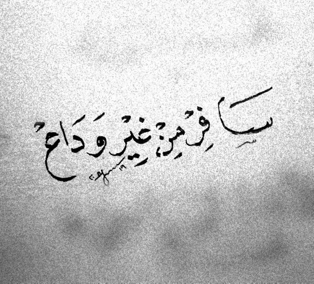 سافر من غير وداع فات بقلبي جراحه عبدالحليم حافظ Words Quotes Room Decor