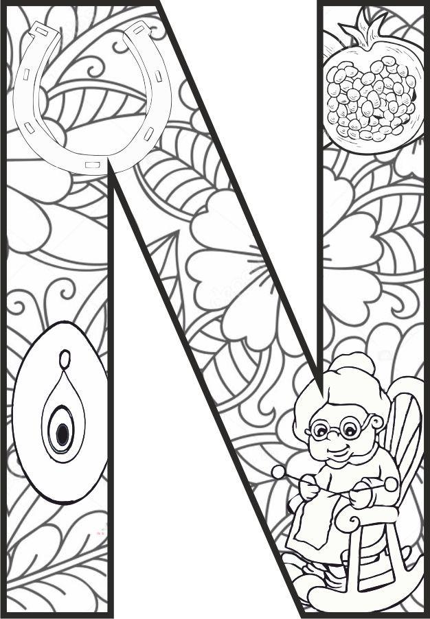 N Harfi Mandala Calismasi Abc Coloring Pages Lettering Alphabet Abc Coloring