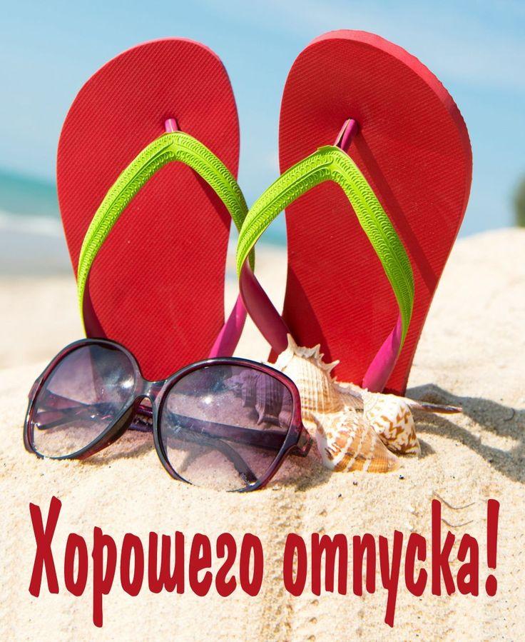 Картинки, открытки и поздравления с отпуском