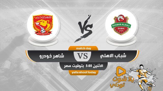 مشاهدة مباراة شباب الأهلي دبي وشاهر خودرو بث مباشر اليوم 14 9 2020 في دوري ابطال اسيا Shooting Day