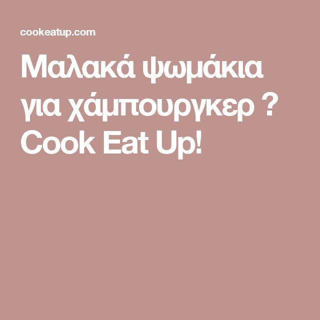 Μαλακά ψωμάκια για χάμπουργκερ ⋆ Cook Eat Up!
