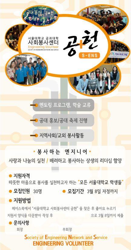 서울대학교 공과대학 사회봉사센터 공헌 2015년 리크루팅 포스터