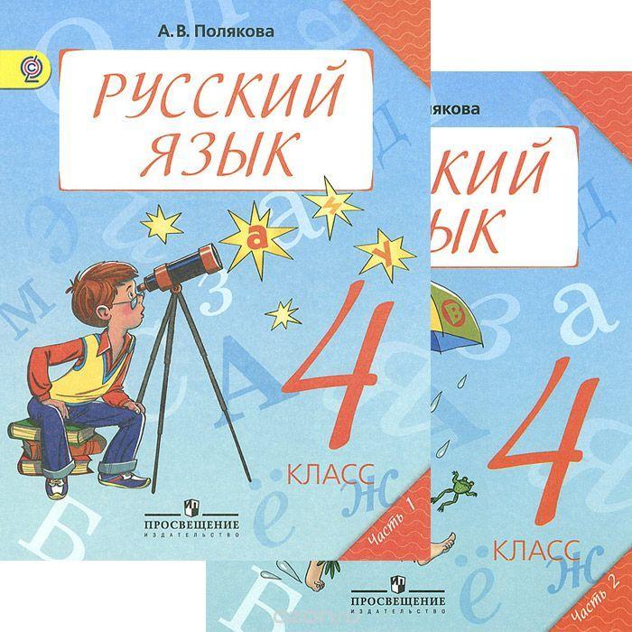 Гдз по 5 класс русский язык полякова