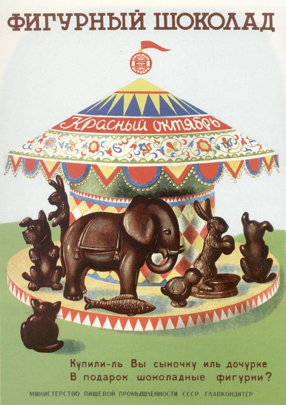 Фигурный шоколад Красный октябрь