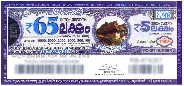 Today Lottery Result : Pournami (RN-275) Lottery Kerala Lottery Results 19-02-2017 ~ Kerala Lottery 19/02/2017 :: POURNAMI_RN-275 :Lottery Result today kerala lottery results