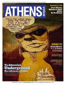Εξώφυλλο Athens Voice