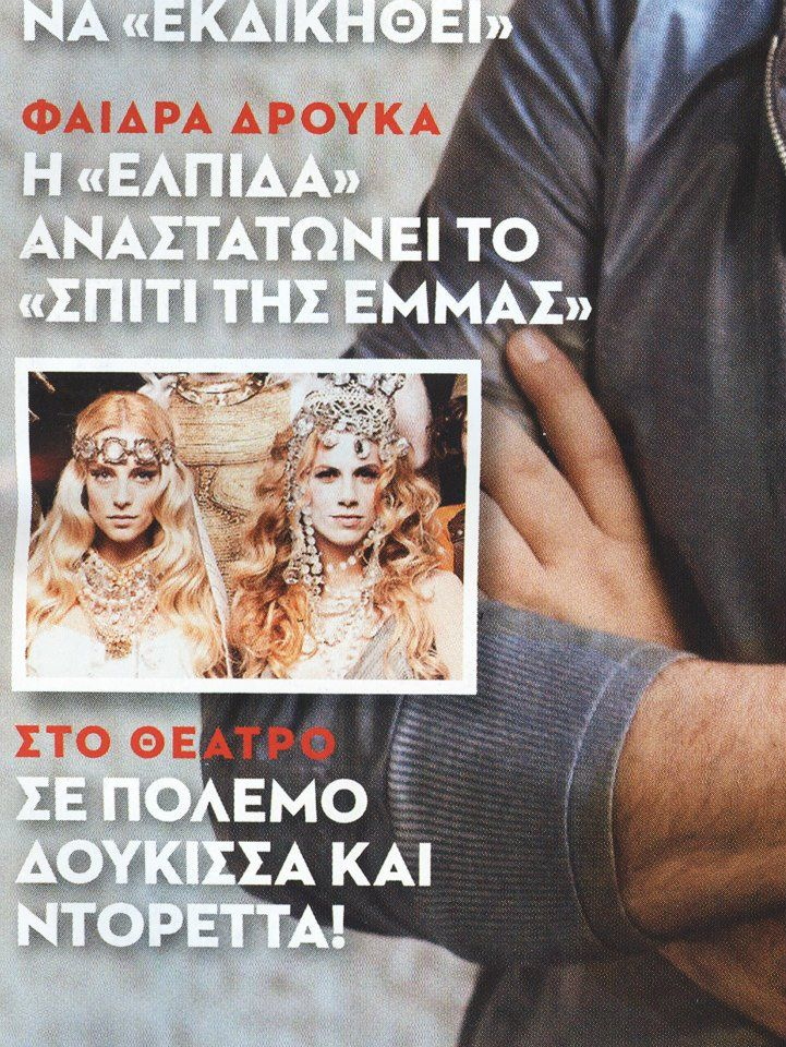 "Kondylatos jewels featured @ ""TV-ethnos"" Magazine  ""TV-ethnos"" Magazine 19-25 January Photo shoot for ""Trojan War"" play - Palas Theatre Garments by Dafne Valente Photos: Tasos Vrettos"