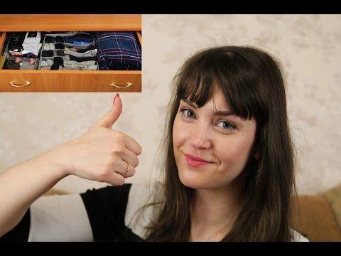 Организация и хранение мужского нижнего белья в комоде - YouTube