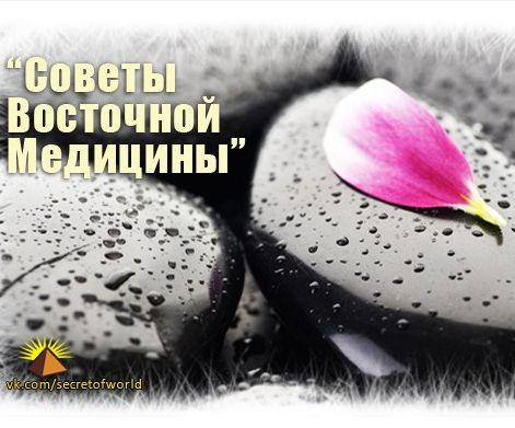 1. Не забывайте всегда искренне улыбаться глазами и наполнять сердце любовью. Это - профилактика всех болезней.- Когда Вы печальны, сердиты, подавлены, когда вы плачете или нервничаете, ваши органы в…