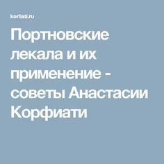 Портновские лекала и их применение - советы Анастасии Корфиати