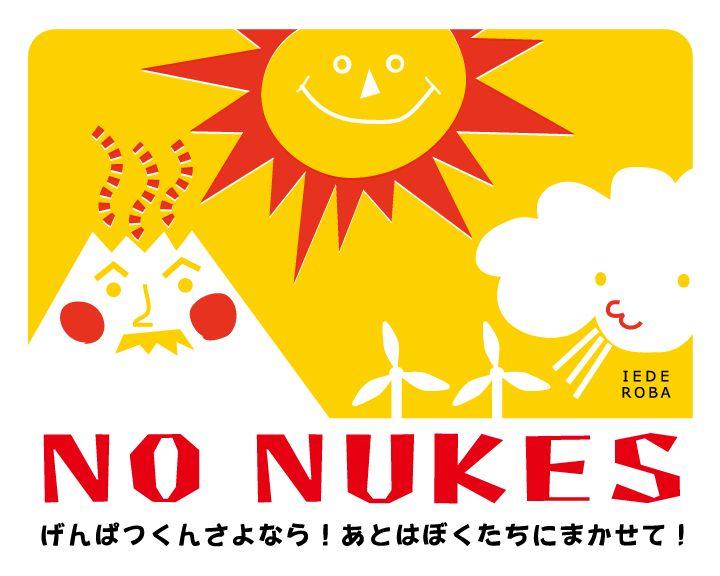 http://no-nukes.jugem.jp/