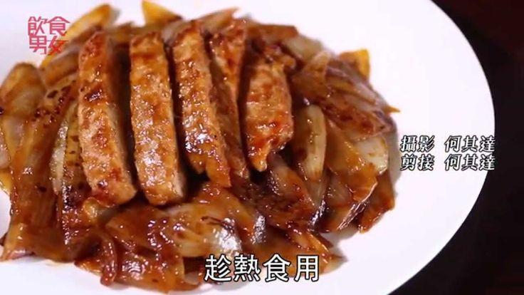 Pork Chops with Onions HK-style | 飲食男女《不如在家吃》煎洋葱豬扒