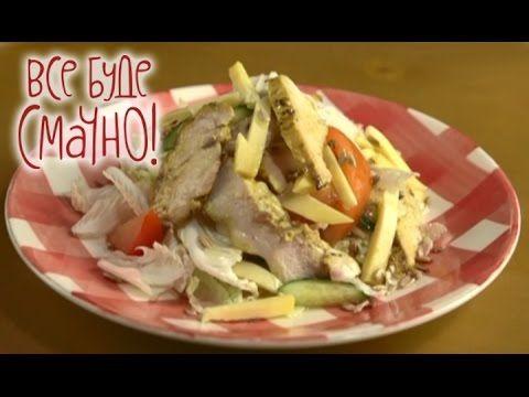 Салат с курицей. Семейные рецепты - YouTube