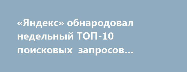 «Яндекс» обнародовал недельный ТОП-10 поисковых запросов красноярцев https://apral.ru/2017/09/04/yandeks-obnarodoval-nedelnyj-top-10-poiskovyh-zaprosov-krasnoyartsev.html  Поисковый сервис представил список наиболее популярных запросов среди жителей Красноярска. В частности, горожан больше интересовали темы, связанные с Днём знаний, медийными персонами, а также премьерами долгожданных клипов и фильмов. Так, в период с 28 августа по 3 сентября лидером поисковых запросов оказалась фраза…