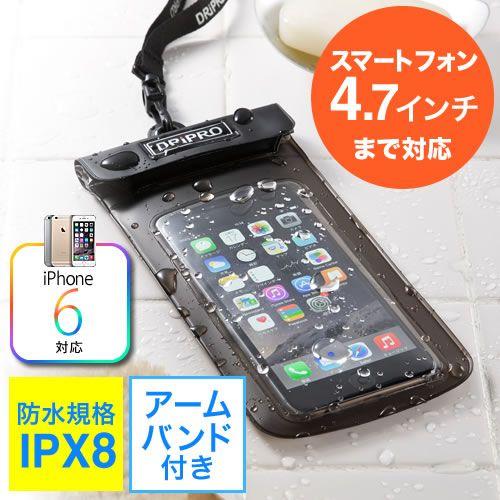 iPhone 6やXperia Z3 compactなどのスマートフォンを、お風呂やキッチン・アウトドアなどで水を気にせず使用できる防水ケース。防水規格最上位の「IPX8」を取得し、アームバンドとネックストラップ付属で使いやすい汎用タイプで4.7インチまでの対応