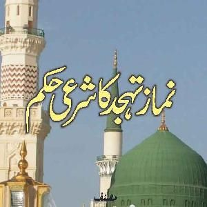 Namaz-e-Tahajjud Ka Sharee Hukum written by Mulana Mufti Muhammad Shoaib Namaz-e-Tahajjud Ka Sharee Hukum  written by Mulana Mufti Muhammad Shoaib.PdfBooksPk posted this book category of this book is islamic-literature.Format of  is PDF and file size of pdf file is 2.62 MB.  is very popular among pdfbookspk.com visotors it has been read online 159  times and downloaded 128 times.