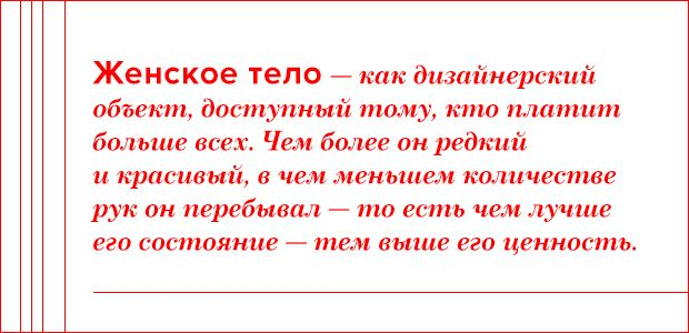 Стеф Кретович, колумнист Dazed, указывает, как можно разрушить статус кво в вопросах пола.