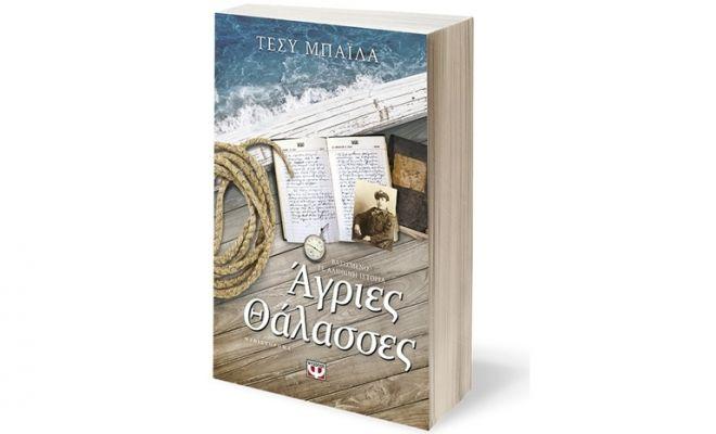 Όταν η λογοτεχνία συναντά την Ιστορία, γράφει ο Αιμίλιος Σολωμού [ Άγριες θάλασσες, Τέσυ Μπάιλα]