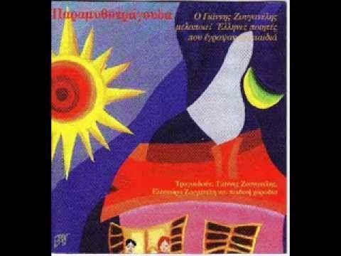 Γιάννης Ζουγανέλης - Ο τζίτζικας (Παραμυθοτράγουδα)