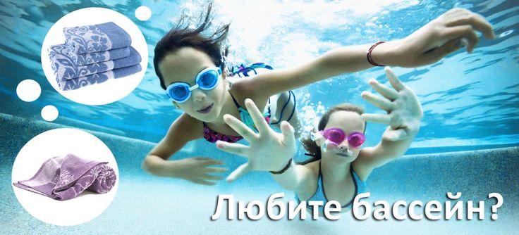 #бассейн  #дети  #плавание #водоем #полотенце #настроение #отдых #активное занятие #купание #pool #children #swimming #water #towel #mood #recreation # Of active employment #bathing