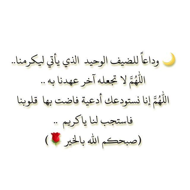Pin By محب الصالحين On كلمات جميلة Calligraphy Arabic Calligraphy