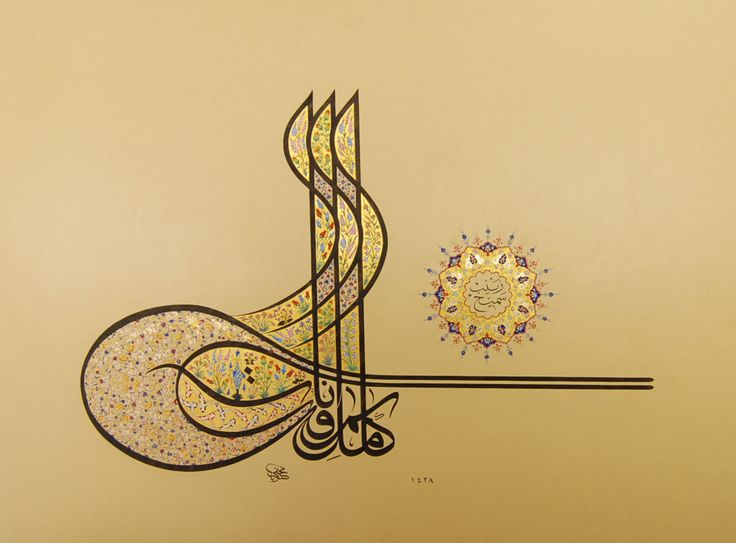 Sultan's Signature, lorem ipsum