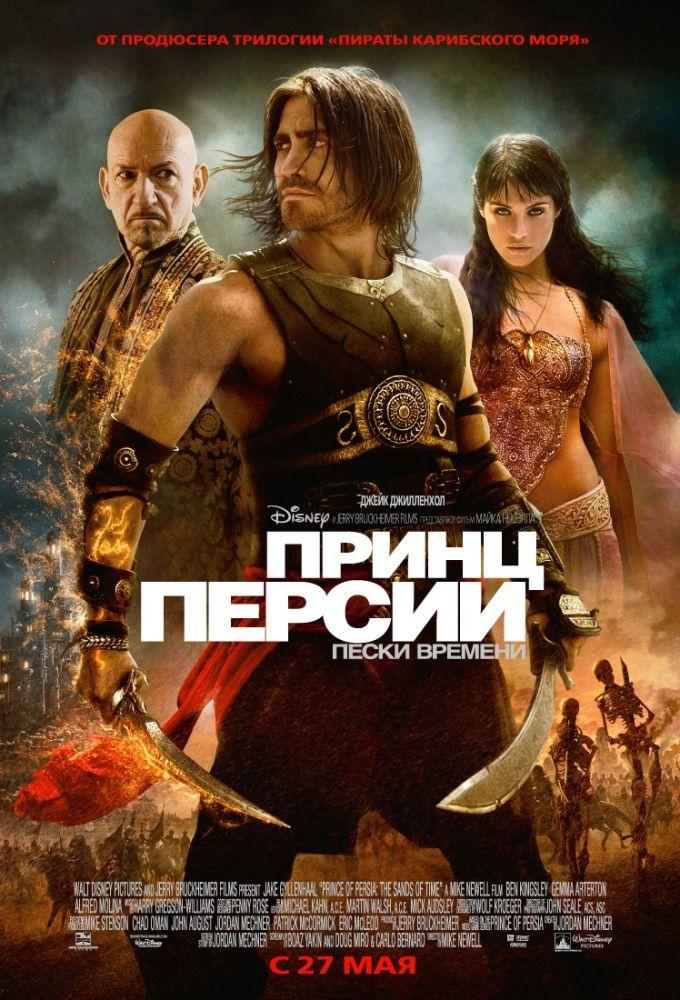 Принц Персии: Пески времени (Prince of Persia: The Sands of Time)