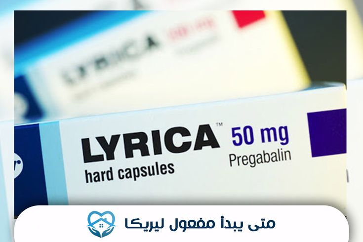 متى يبدأ مفعول ليريكا في تسكين الآلام والتهابات الأعصاب
