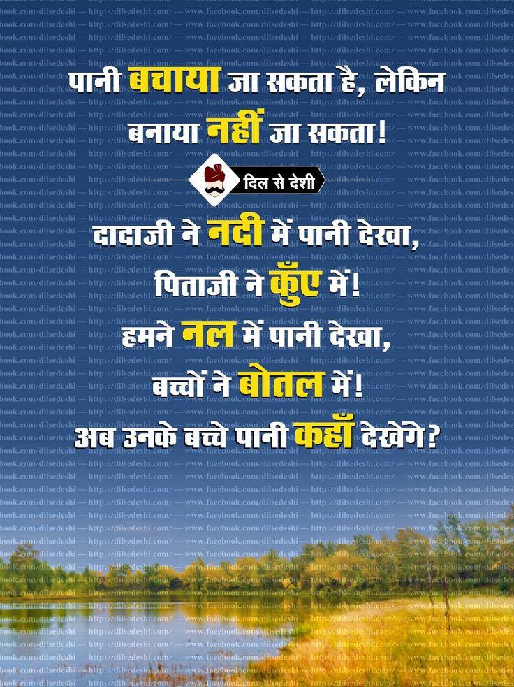 Pin by Chandresh Jobanputra on Health Hindi quotes