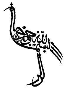 Um caligrama Árabe na forma de um pavão.