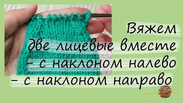 Как вязать две лицевые вместе с наклоном направо и налево. Вязание для начинающих.knitting channel,crochet channel,вязание для начинающих,уроки вязания,мастер-классы по вязанию,начни вязать,вязание спицами,уроки вязания для начинающих,вязание спицами для начинающих,азы вязания спицами,две вместе налево,две вместе направо,как провязать вместе две петли,как провязать две лицевые вместе,как провязать две вместе направо,как провязать две петли вместе налево