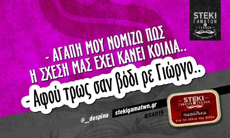 - Αγάπη μου νομίζω πως η σχέση μας @__despina - http://stekigamatwn.gr/s4015/