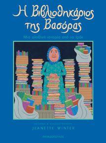 Η βιβλιοθηκάριος της Βασόρας - Παραμυθητής