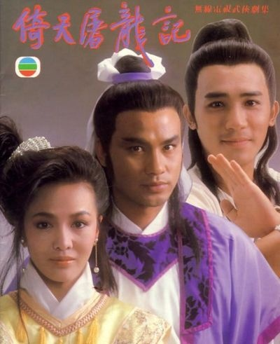 "Condor Heroes - Season three was titled ""Heaven Sword  Dragon Sabre"" and introduced us to Simon Yam, as the calculating archrival."