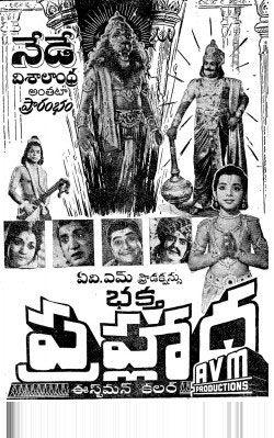 Bhakta Prahlada Kannada Movie Online - S.V.Ranga Rao, Rojaramani, Anjali, M. Balamuralikrishna, Padmanabham, Haranath and Ramana Reddy. Directed by Chitrapu Narayana Rao. Music by Saluri Rajeshwara Rao. 1967 ENGLISH SUBTITLE