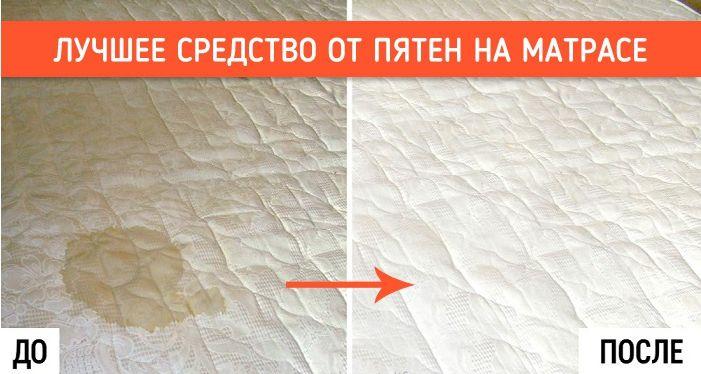 Лучший способ вывести пятна на матрасе   Naget.Ru
