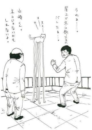 「山崎シゲル ネコ」の画像検索結果