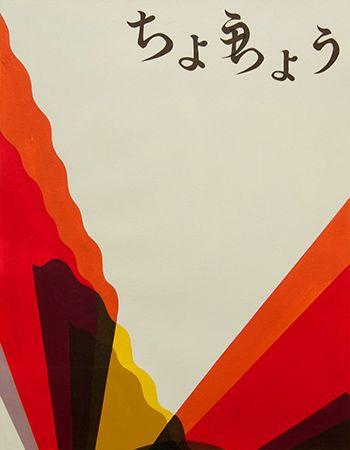 2011年度 多摩美術大学 グラフィックデザイン学科 合格者再現作品:色彩構成