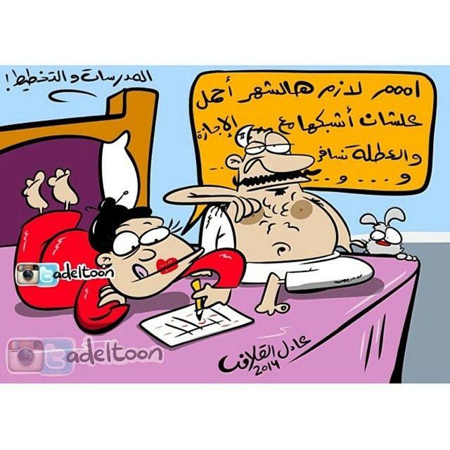 #كاريكاتير #تخطيط .. !! ...م: