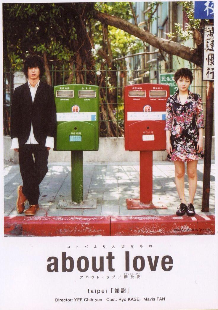 about love 加瀬亮 kase ryo 台北
