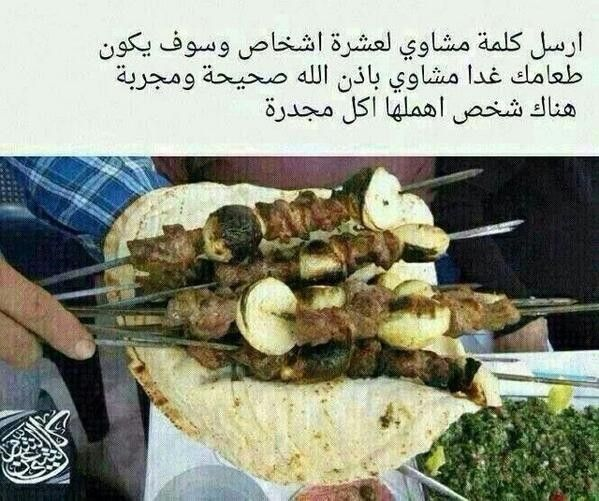 ارسل كلمة مشاوي لعشرة أشخاص Food Beef Meat