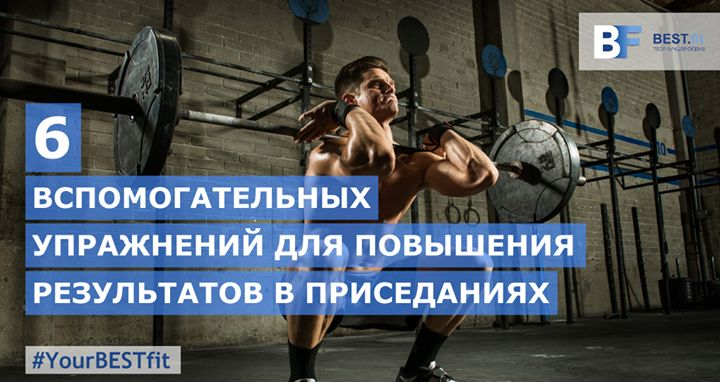 6 ВСПОМОГАТЕЛЬНЫХ УПРАЖНЕНИЙ ДЛЯ ПОВЫШЕНИЯ РЕЗУЛЬТАТА В ПРИСЕДАНИЯХ  1. Приседание со штангой на спине с одной или двумя остановками Упражнение активно воздействует на переднюю поверхность бёдер и ягодиц. Косвенно нагружаются голени пресс и мышцы низа спины;  2. Медленное приседание со штангой на спине и быстрое вставание Использование взрывного режима для проработки мышц ног;  3. Приседание со штангой на спине на скамейку Упражнение выполняется для быстрейшего и лучшего изучения выполнения…