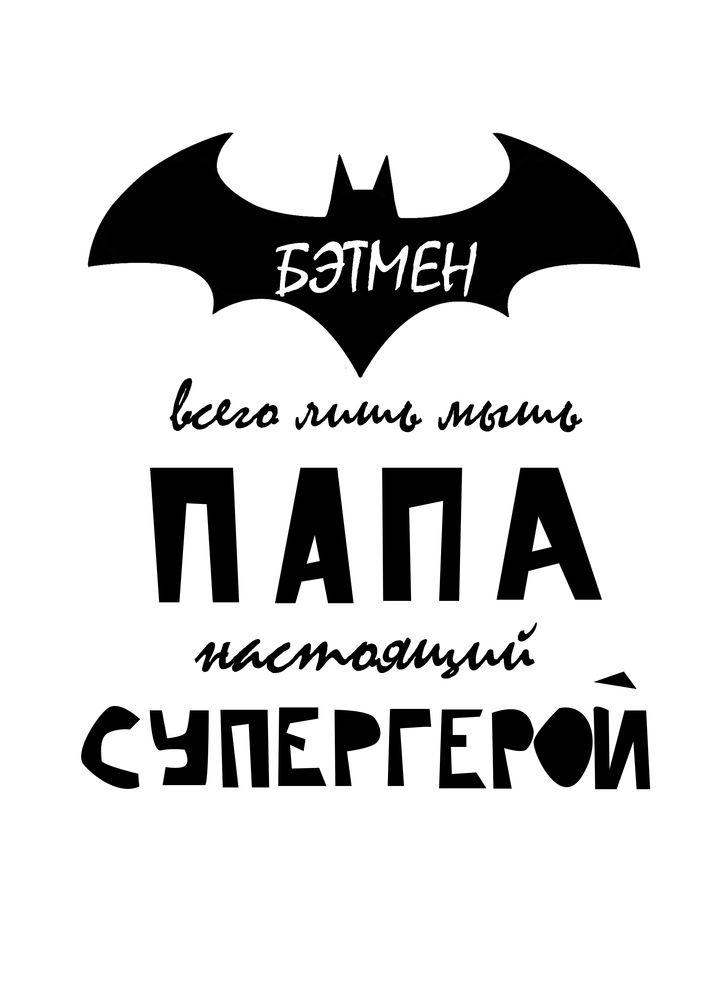 """Постер в раме """"Папа - супергерой"""""""