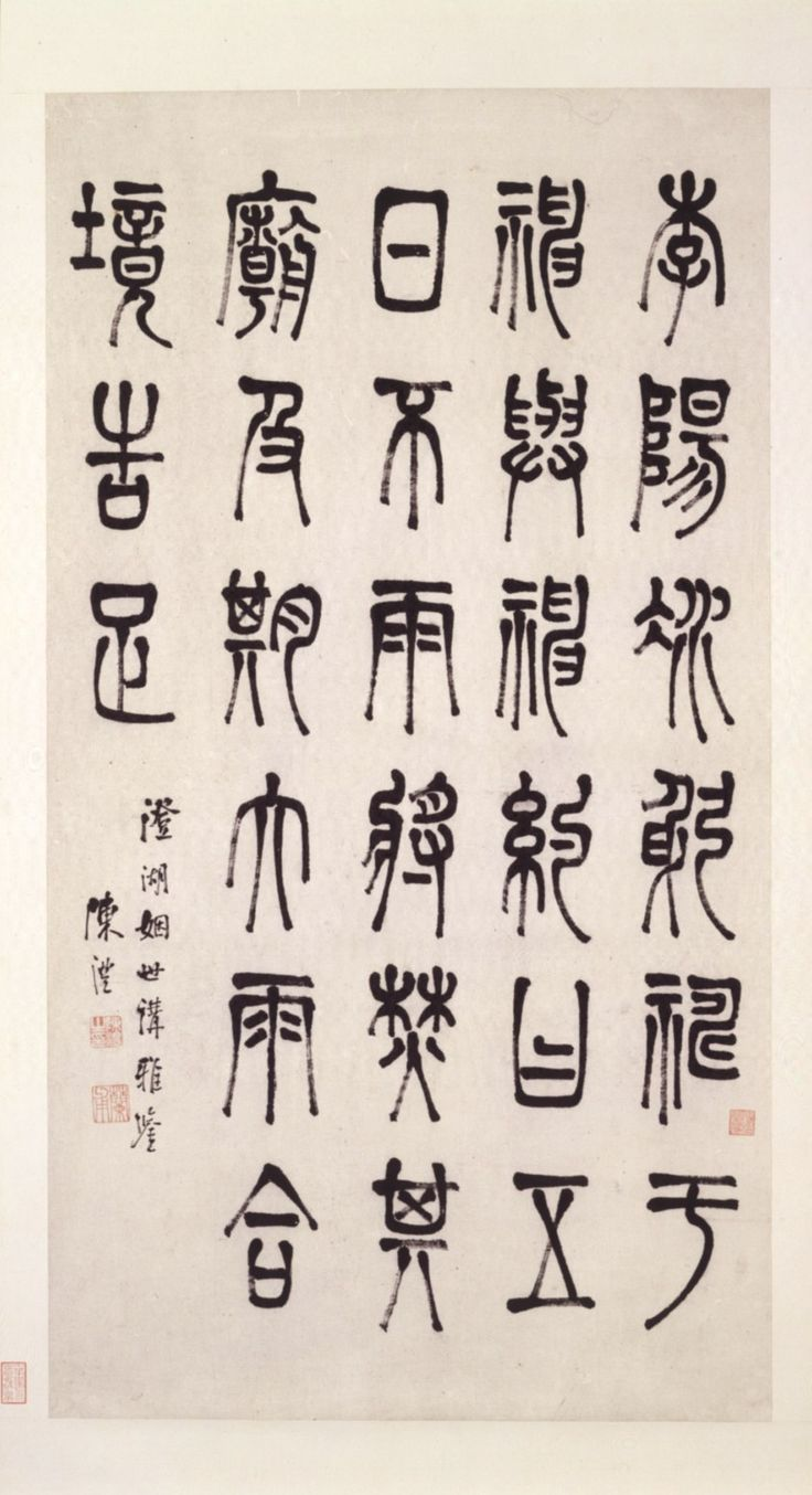 Seal Script  Chen Li (1810-1882), Qing dynasty  Hanging scroll, ink on paper, 101.7 x 55.4 cm