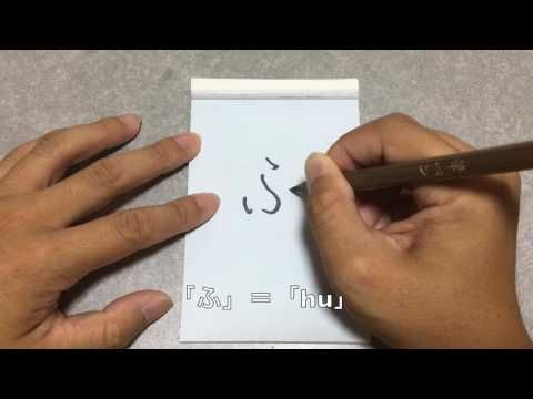 How to write HIRAGANA (Japanese characters)〜は行(Ha line)〜